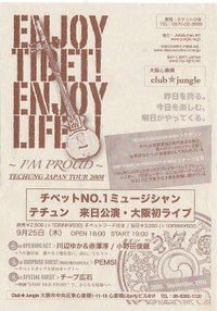 Tibet080925_2
